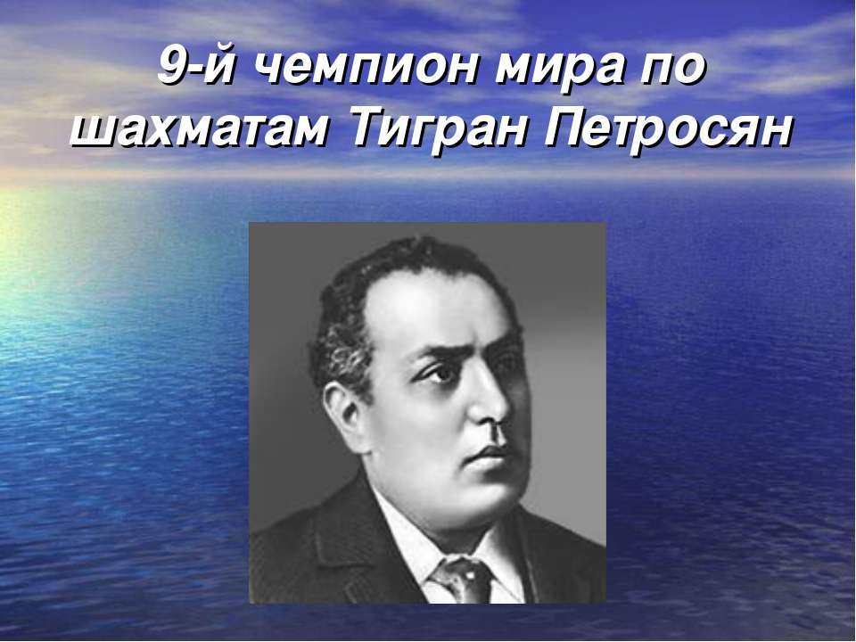 9-й чемпион мира по шахматам Тигран Петросян