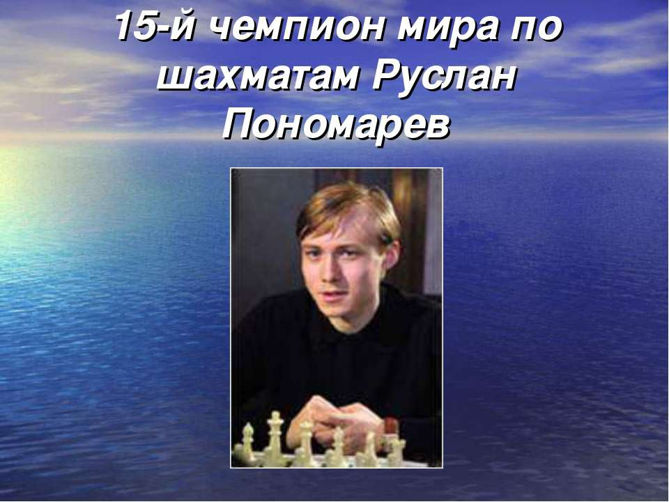 15-й чемпион мира по шахматам Руслан Пономарев
