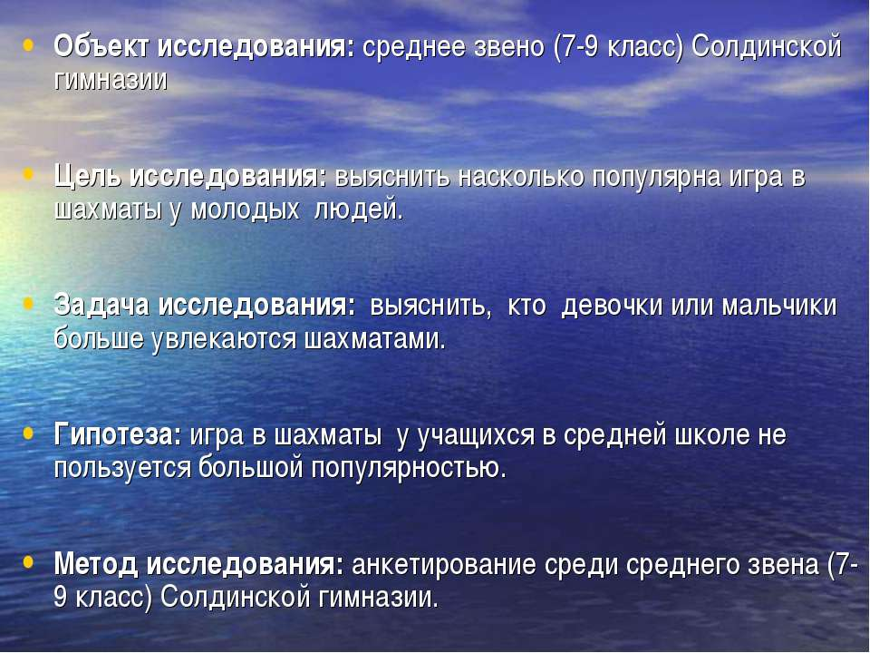Объект исследования: среднее звено (7-9 класс) Солдинской гимназии Цель иссле...