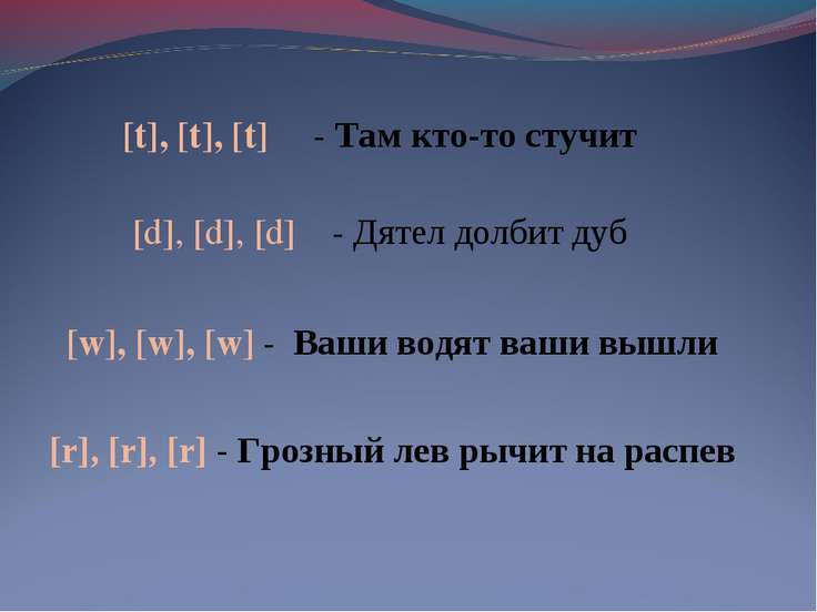 [t], [t], [t] - Там кто-то стучит [d], [d], [d] - Дятел долбит дуб [r], [r], ...