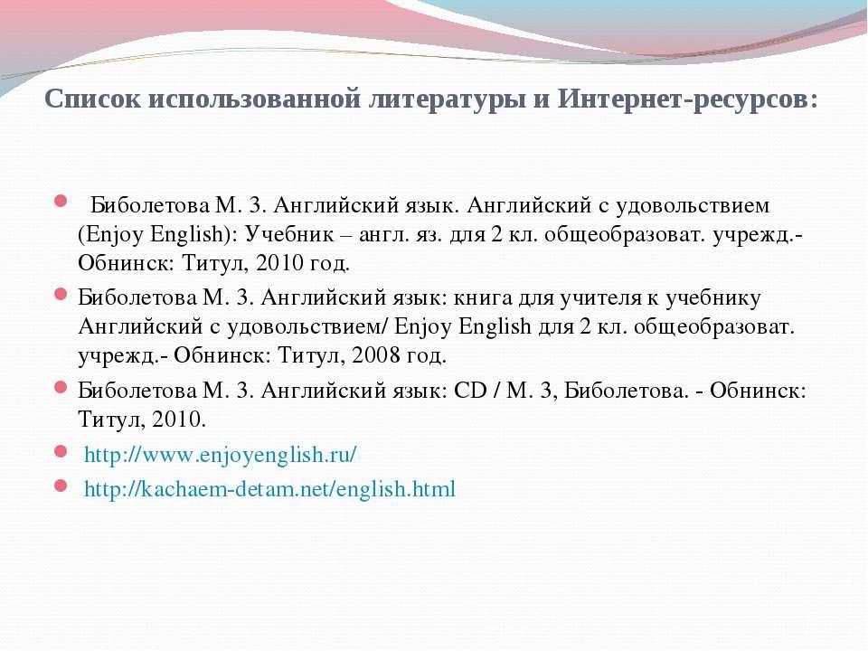 Список использованной литературы и Интернет-ресурсов: Биболетова М. 3. Англий...