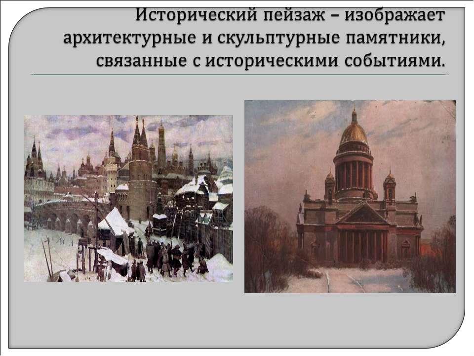 Места связанные с историческими событиями