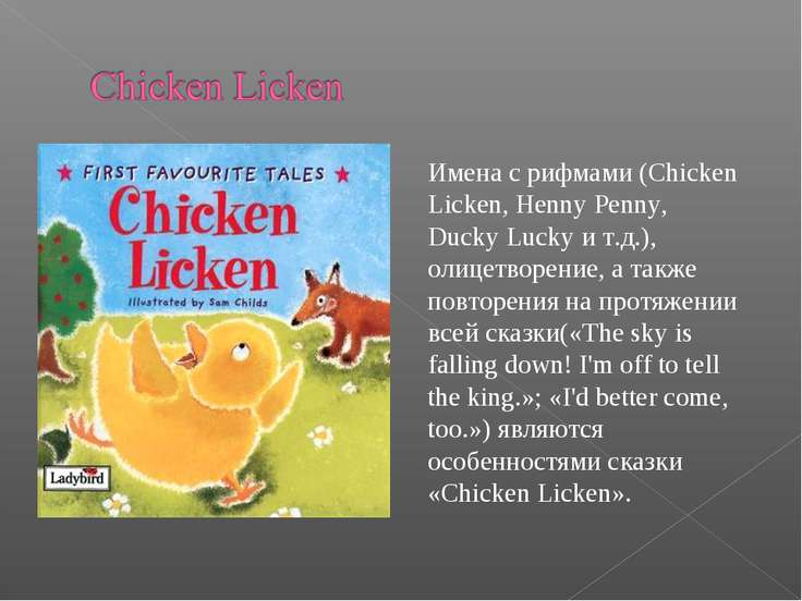 Имена с рифмами (Chicken Licken, Henny Penny, Ducky Lucky и т.д.), олицетворе...