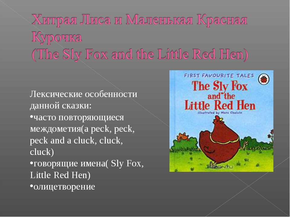 Лексические особенности данной сказки: часто повторяющиеся междометия(a peck,...