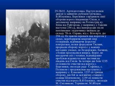 25-28.01. Артпідготовка. Наступ полків дивізії із зайнятих рубежів:Гречківка,...