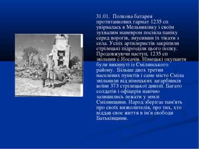 31.01. Полкова батарея протитанкових гармат 1235 сп увірвалась в Мельниківку ...