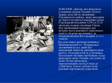11.01-13.01. Дивізія, яка форсувала головними силами Тясмин і болото Ірдинь, ...