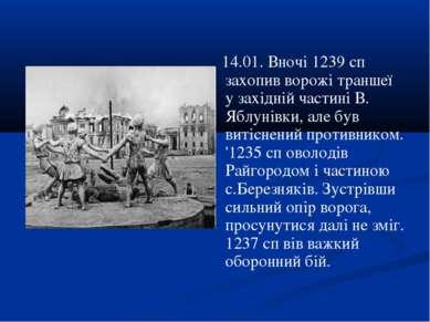 14.01. Вночі 1239 сп захопив ворожі траншеї у західній частині В. Яблунівки, ...