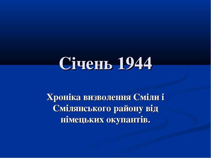 Січень 1944 Хроніка визволення Сміли і Смілянського району від німецьких окуп...