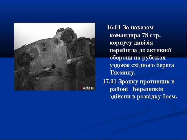 16.01 За наказом командира 78 стр. корпусу дивізія перейшла до активної оборо...