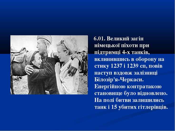 6.01. Великий загін німецької піхоти при підтримці 4-х танків, вклинившись в ...