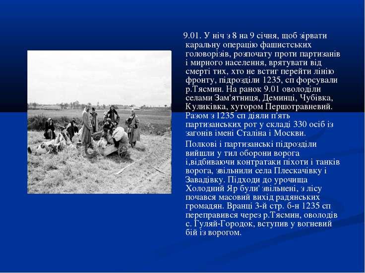 9.01. У ніч з 8 на 9 січня, щоб зірвати каральну операцію фашистських головор...