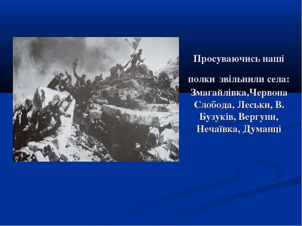 Просуваючись наші полки звільнили села: Змагайлівка,Червона Слобода, Леськи, ...