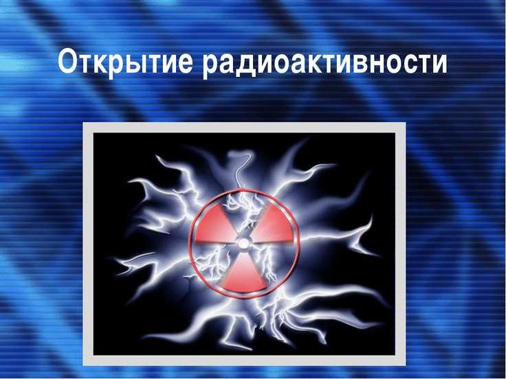 Открытие радиоактивности