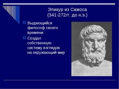 Эпикур из Самоса (341-272гг. до н.э.) Выдающийся философ своего времени Созда...