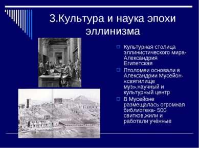 3.Культура и наука эпохи эллинизма Культурная столица эллинистического мира- ...