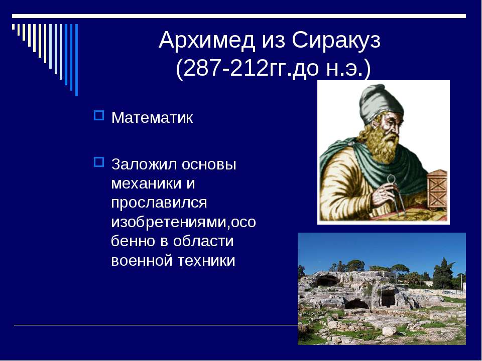 Архимед из Сиракуз (287-212гг.до н.э.) Математик Заложил основы механики и пр...