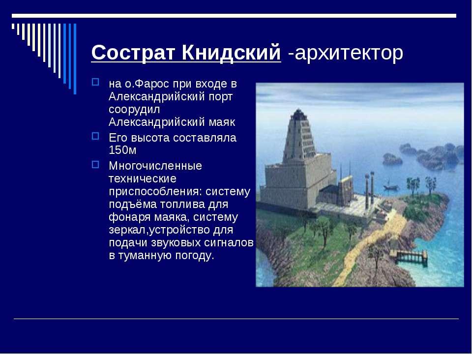 Сострат Книдский -архитектор на о.Фарос при входе в Александрийский порт соор...
