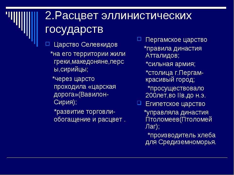 2.Расцвет эллинистических государств Царство Селевкидов *на его территории жи...