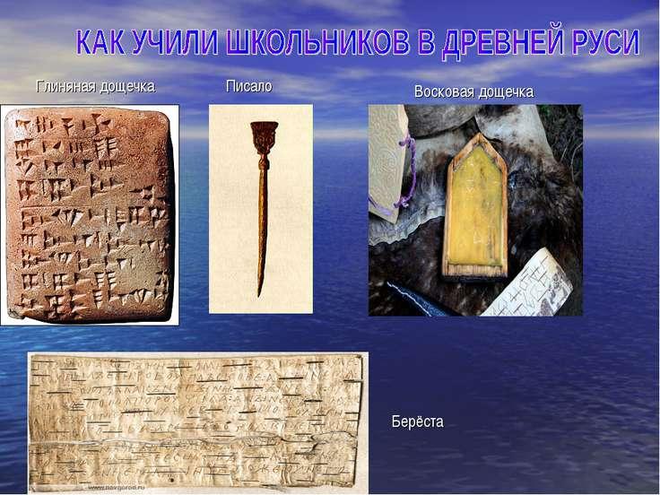 Глиняная дощечка Писало Восковая дощечка Берёста