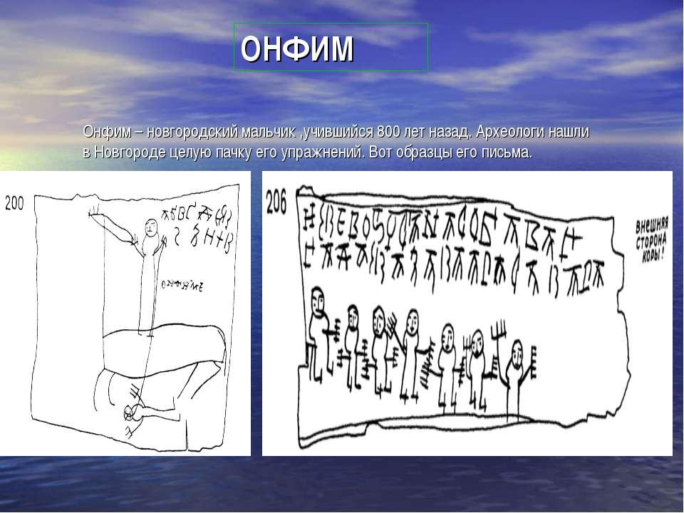 ОНФИМ Онфим – новгородский мальчик ,учившийся 800 лет назад. Археологи нашли ...
