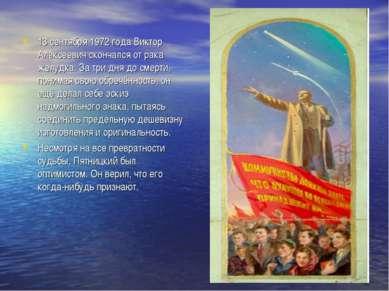 13 сентября 1972 года Виктор Алексеевич скончался от рака желудка. За три дня...