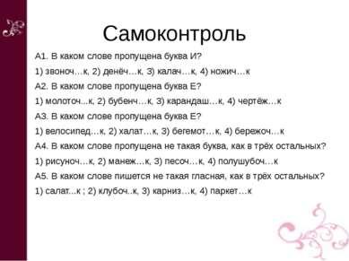 Самоконтроль А1. В каком слове пропущена буква И? 1) звоноч…к, 2) денёч…к, 3)...