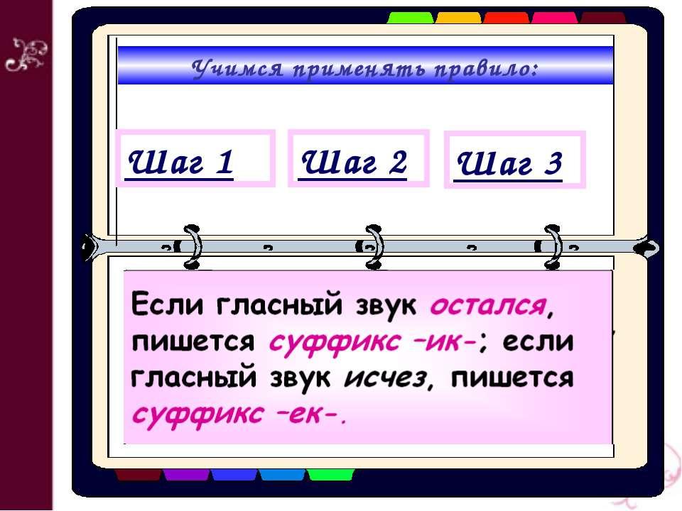 Шаг 1 Учимся применять правило: Шаг 2 Шаг 3