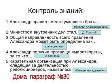 Контроль знаний: 1.Александр правил вместо умершего брата… 2.Министром внутре...