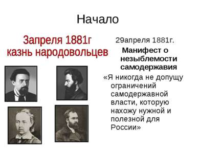 Начало 29апреля 1881г. Манифест о незыблемости самодержавия «Я никогда не доп...