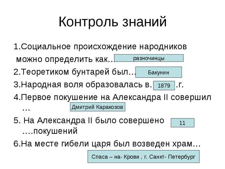 Контроль знаний 1.Социальное происхождение народников можно определить как… 2...