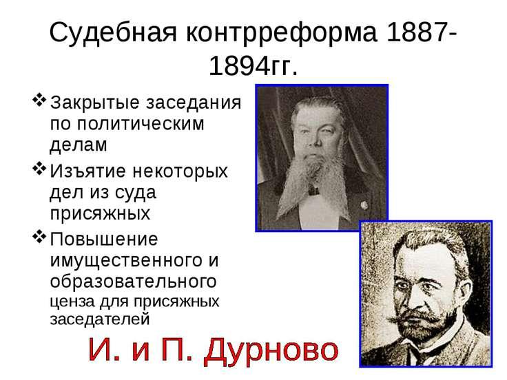 Судебная контрреформа 1887-1894гг. Закрытые заседания по политическим делам И...