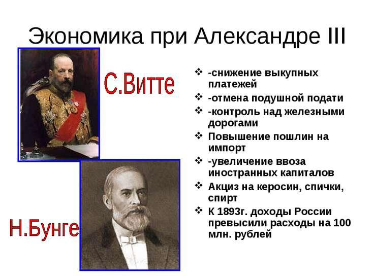 Экономика при Александре III -снижение выкупных платежей -отмена подушной под...