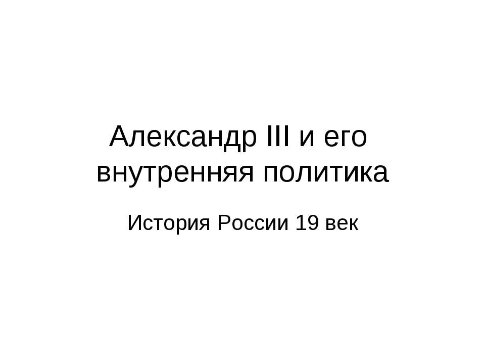 Александр III и его внутренняя политика История России 19 век