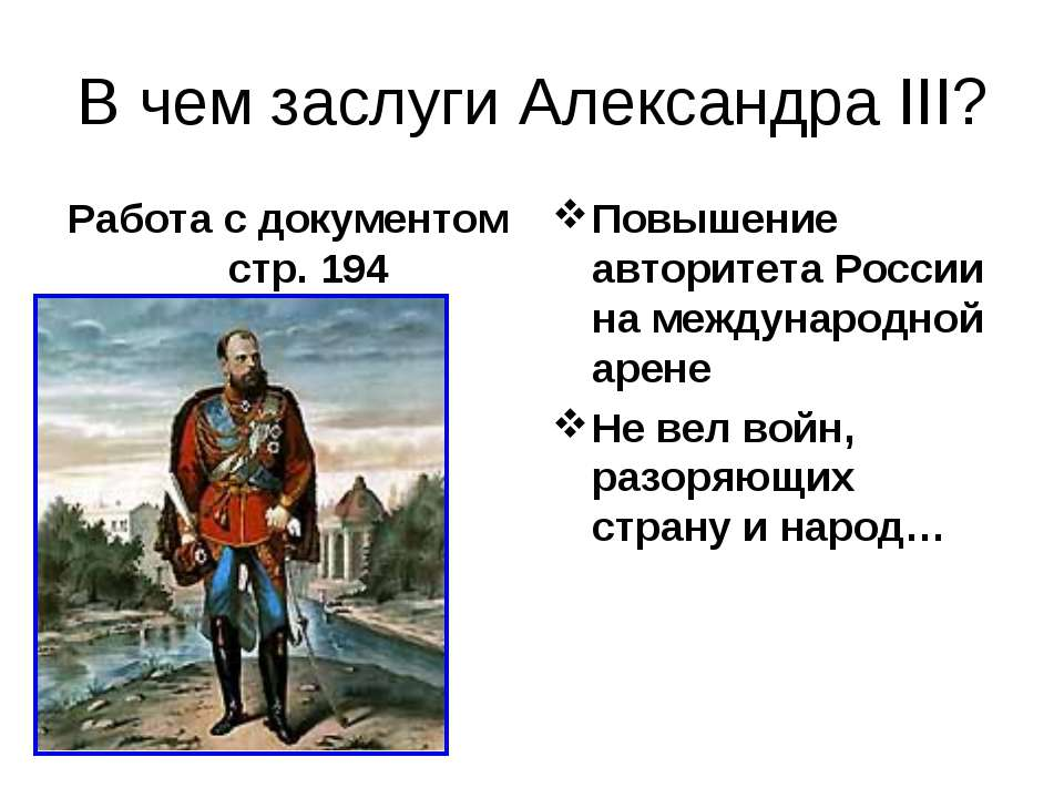 В чем заслуги Александра III? Работа с документом стр. 194 Повышение авторите...