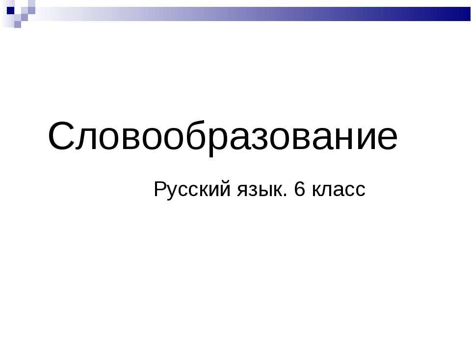 Словообразование Русский язык. 6 класс