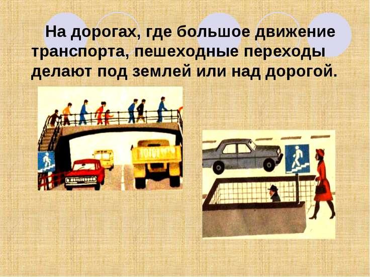 На дорогах, где большое движение транспорта, пешеходные переходы делают под з...