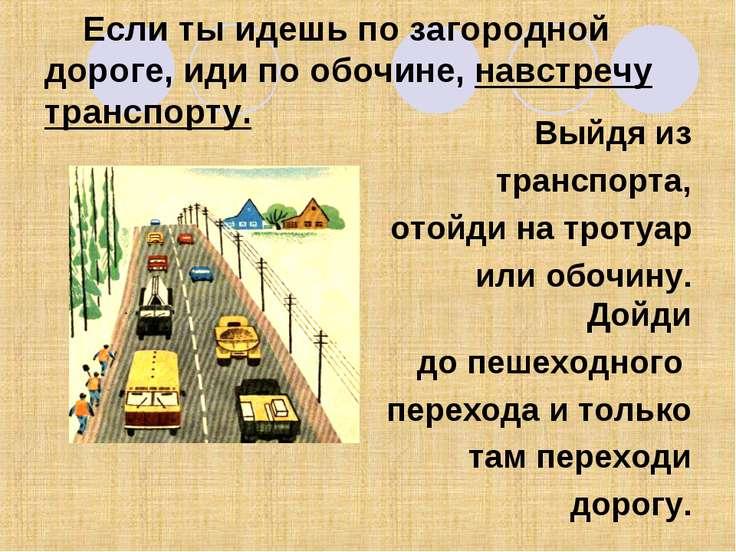 Если ты идешь по загородной дороге, иди по обочине, навстречу транспорту. Вый...