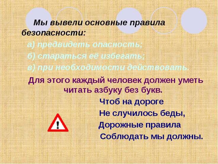 Мы вывели основные правила безопасности: а) предвидеть опасность; б) старатьс...