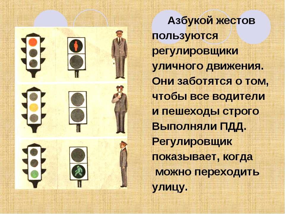 Азбукой жестов пользуются регулировщики уличного движения. Они заботятся о то...