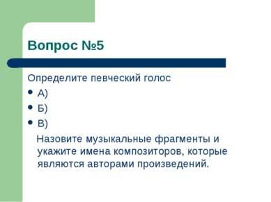 Вопрос №5 Определите певческий голос А) Б) В) Назовите музыкальные фрагменты ...