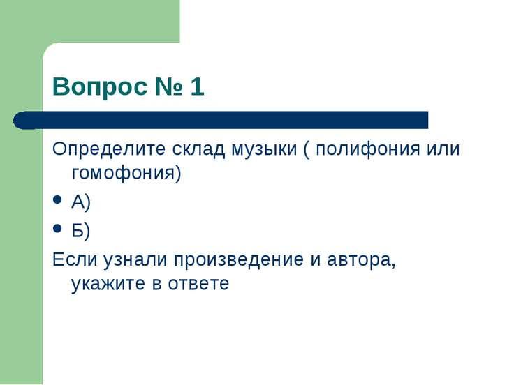 Вопрос № 1 Определите склад музыки ( полифония или гомофония) А) Б) Если узна...