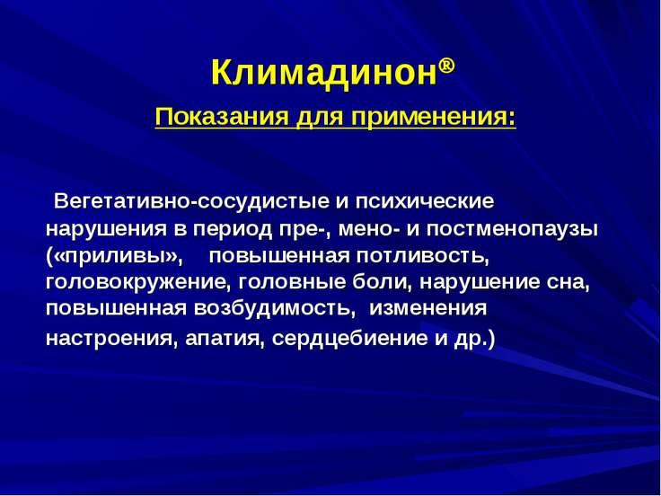КлимадинонÒ Показания для применения: Вегетативно-сосудистые и психические на...