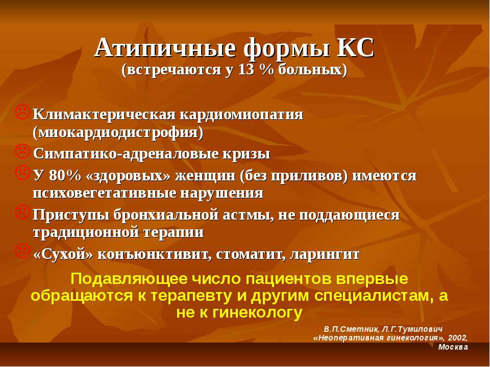 Атипичные формы КС (встречаются у 13 % больных) Климактерическая кардиомиопат...