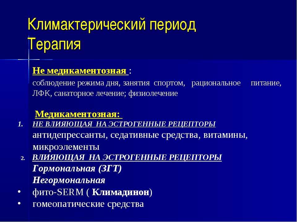 Климактерический период Терапия Не медикаментозная : соблюдение режима дня, з...