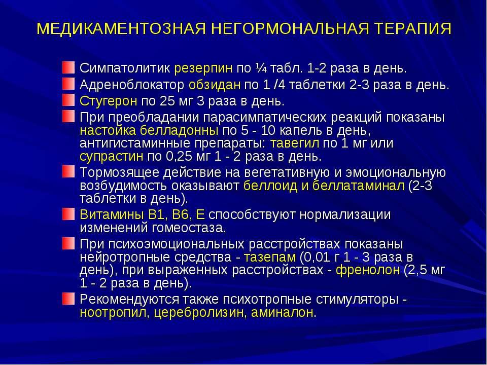МЕДИКАМЕНТОЗНАЯ НЕГОРМОНАЛЬНАЯ ТЕРАПИЯ Симпатолитик резерпин по ¼ табл. 1-2 р...