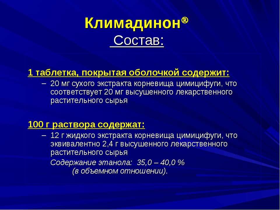 КлимадинонÒ Состав: 1 таблетка, покрытая оболочкой содержит: 20 мг сухого экс...