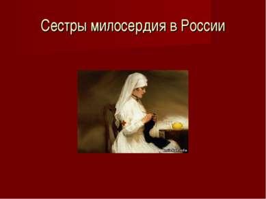 Сестры милосердия в России