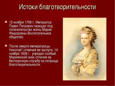Истоки благотворительности 12 ноября 1796 г. Император Павел Петрович передал...