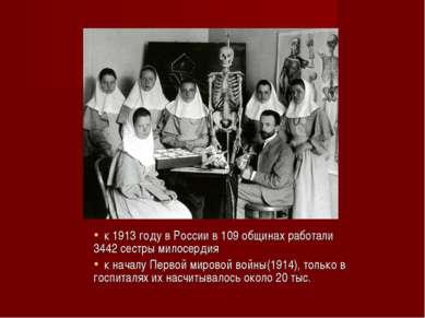 к 1913году вРоссиив 109 общинах работали 3442 сестры милосердия к началуП...